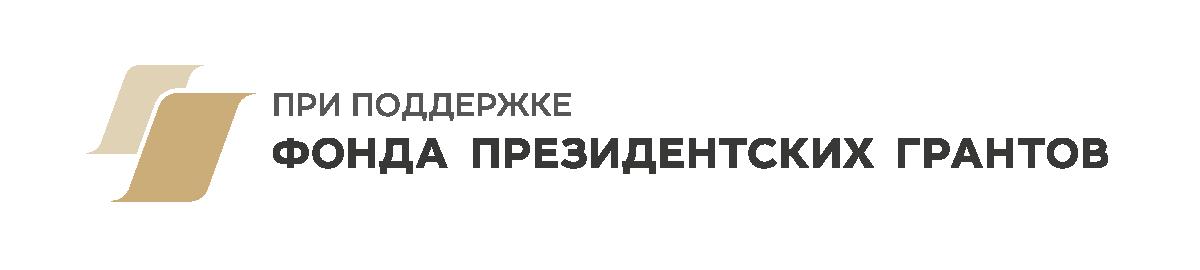 ФондПрезидентскихГрантов