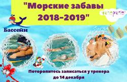Соревнования в бассейне