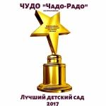 Лучший детский сад 2017 года