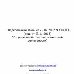 o_protivodejstvii_ehkstremistskoj_dejatelnosti-01