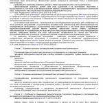 o_protivodejstvii_ehkstremistskoj_dejatelnosti-03
