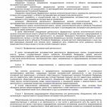 o_protivodejstvii_ehkstremistskoj_dejatelnosti-04