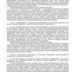 o_protivodejstvii_ehkstremistskoj_dejatelnosti-05