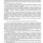 o_protivodejstvii_ehkstremistskoj_dejatelnosti-06
