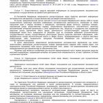 o_protivodejstvii_ehkstremistskoj_dejatelnosti-07