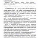 o_protivodejstvii_ehkstremistskoj_dejatelnosti-08