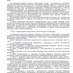 o_protivodejstvii_ehkstremistskoj_dejatelnosti-09