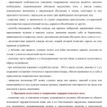 pamjatka_pri_obnaruzhenie_svu_mini-1