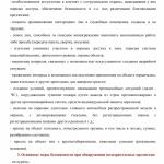 pamjatka_pri_obnaruzhenie_svu_mini-2