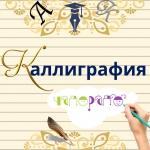 kalligraphiya