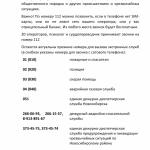 telefonv_ehkstrennyx_sluzhb-1-1